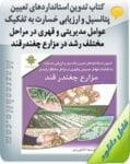 کتاب تدوین استانداردهای تعیین پتانسیل و ارزیابی خسارت به تفکیک عوامل مدیریتی و قهری در مراحل مختلف رشد در مزارع چغندرقند