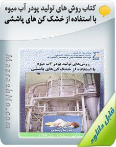 کتاب روش های تولید پودر آب میوه با استفاده از خشک کن های پاششی