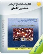 کتاب استفاده از گرما در ضدعفونی کشمش