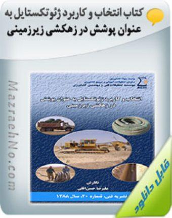 کتاب انتخاب و کاربرد ژئوتکستایل به عنوان پوشش در زهکشی زیرزمینی
