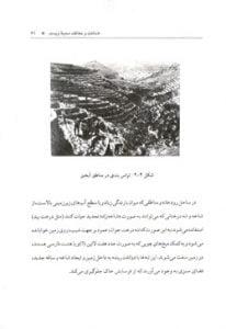 کتاب شناخت، حفاظت و بهسازی محیط زیست ایران