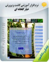 برنامه آموزش ۰ تا ۱۰۰ پرورش خیار گلخانه ای