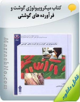 کتاب میکروبیولوژی گوشت و فرآورده های گوشتی