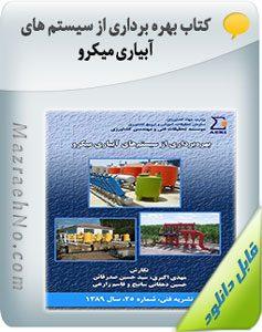 کتاب بهره برداری از سیستم های آبیاری میکرو