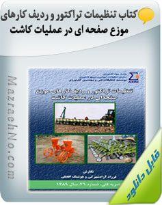 کتاب تنظیمات تراکتور و ردیف کارهای موزع صفحه ای در عملیات کاشت