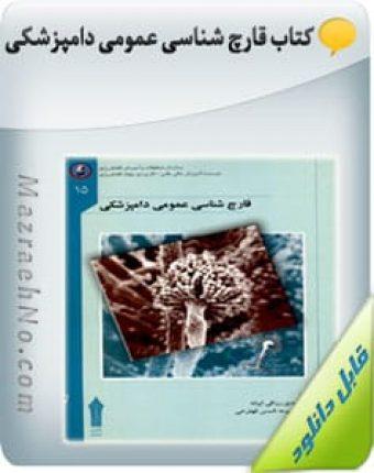 کتاب قارچ شناسی عمومی دامپزشکی