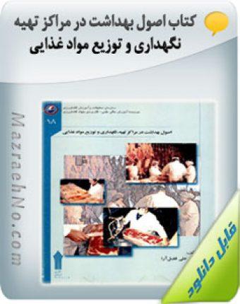 کتاب اصول بهداشت در مراکز تهیه، نگهداری و توزیع مواد غذایی