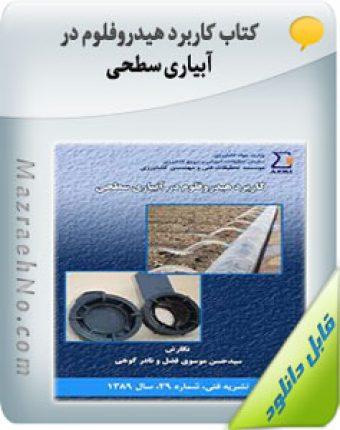 کتاب کاربرد هیدروفلوم در آبیاری سطحی