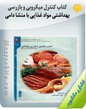 کتاب کنترل میکروبی و بازرسی بهداشتی مواد غذایی با منشا دامی