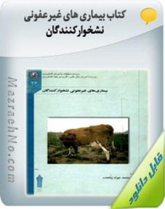 کتاب بیماری های غیرعفونی نشخوارکنندگان