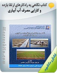 کتاب نگاهی به راهکارهای ارتقا بازده و کارایی مصرف آب آبیاری