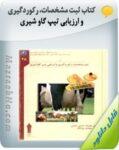 کتاب ثبت مشخصات، رکوردگیری و ارزیابی تیپ گاو شیری