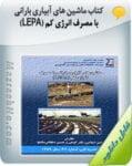 کتاب ماشین های آبیاری بارانی با مصرف انرژی کم (LEPA)