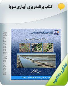 کتاب برنامهریزی آبیاری سویا