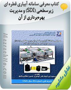 کتاب معرفی سامانه آبیاری قطره ای زیرسطحی (SDI) و مدیریت بهرهبرداری از آن
