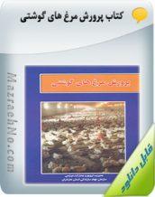 کتاب پرورش مرغ های گوشتی