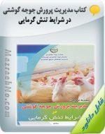 کتاب مدیریت پرورش جوجه گوشتی در شرایط تنش گرمایی