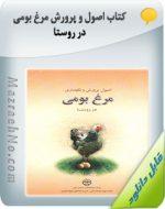 کتاب اصول و پرورش مرغ بومی در روستا