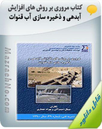 کتاب مروری بر روش های افزایش آبدهی و ذخیره سازی آب قنوات