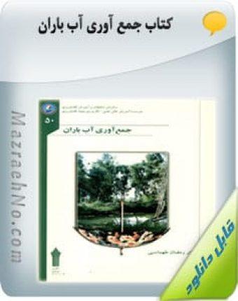 کتاب جمع آوری آب باران