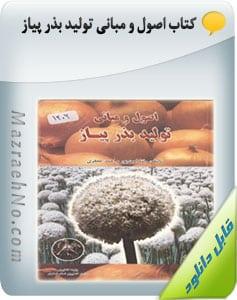 کتاب اصول و مبانی تولید بذر پیاز