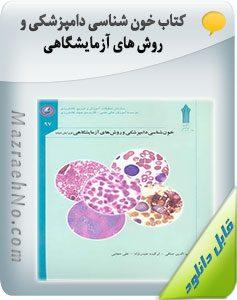 کتاب خون شناسی دامپزشکی و روش های آزمایشگاهی
