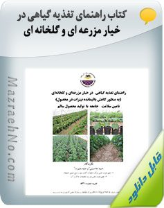 کتاب راهنمای تغذیه گیاهی در خیار مزرعه ای و گلخانه ای