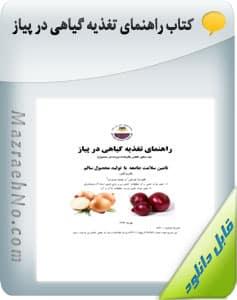 کتاب راهنمای تغذیه گیاهی در پیاز (به منظور کاهش باقیمانده نیترات در محصول)