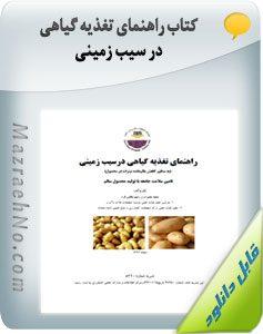 کتاب راهنمای تغذیه گیاهی در سیب زمینی