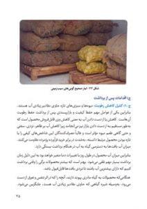 کتاب روش های کاهش ضایعات محصولات کشاورزی