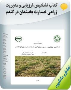 کتاب تشخیص، ارزیابی و مدیریت زراعی خسارت یخبندان در گندم