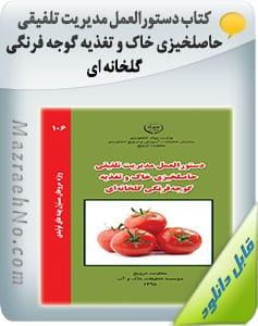 کتاب دستورالعمل مدیریت تلفیقی حاصلخیزی خاک و تغذیه گوجه فرنگی گلخانه ای