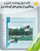 کتاب اصول بهداشت، کنترل و پیشگیری از بیماری های گوسفند و بز