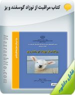 کتاب مراقبت از نوزاد گوسفند و بز