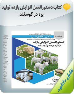 کتاب دستورالعمل افزایش بازده تولید بره در گوسفند