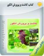 کتاب کاشت و پرورش انگور