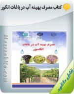 کتاب مصرف بهینه آب در باغات انگور