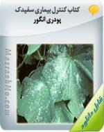 کتاب کنترل بیماری سفیدک پودری انگور