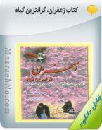 کتاب زعفران، گرانترین گیاه