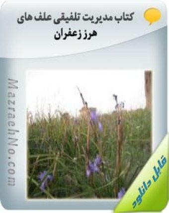 کتاب مدیریت تلفیقی علف های هرز زعفران