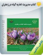 کتاب مدیریت تغذیه گیاه در زعفران