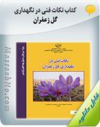 کتاب نکات فنی در نگهداری گل زعفران