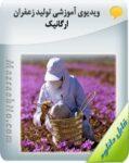 ویدیوی آموزشی تولید زعفران ارگانیک