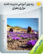 ویدیوی آموزشی مدیریت تغذیه مزارع زعفران