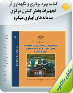 کتاب بهره برداری و نگهداری از تجهیزات بخش کنترل مرکزی سامانه های آبیاری میکرو