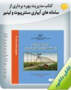 کتاب مدیریت بهره برداری از سامانه های آبیاری سنترپیوت و لینیر