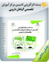 دانلود بسته کارآفرینی تاسیس مرکز آموزش تخصصی گیاهان دارویی