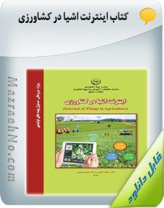 کتاب اینترنت اشیا در کشاورزی