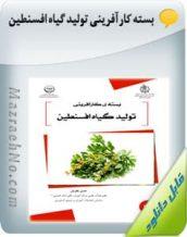 بسته کارآفرینی تولید گیاه افسنطین