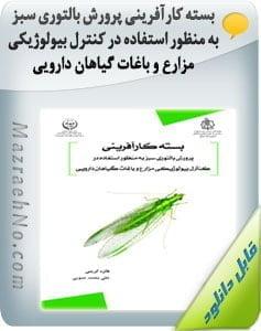 بسته کارآفرینی پرورش بالتوري سبز به منظور استفاده در کنترل بیولوژیکی مزارع و باغات گیاهان دارویی